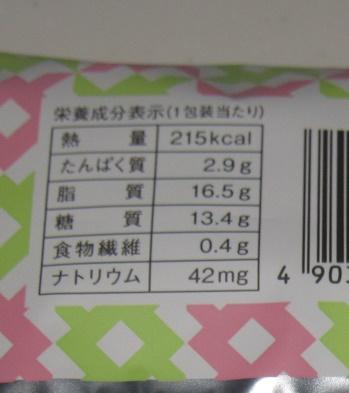プレミアム苺とピスタチオクリームのロールケーキ3