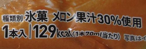 まるでメロンを冷凍したような食感のアイスバー1