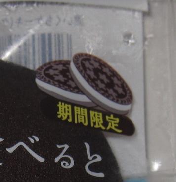 こいくち(クッキークリーム)1