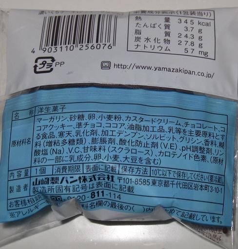 こいくち(クッキークリーム)2