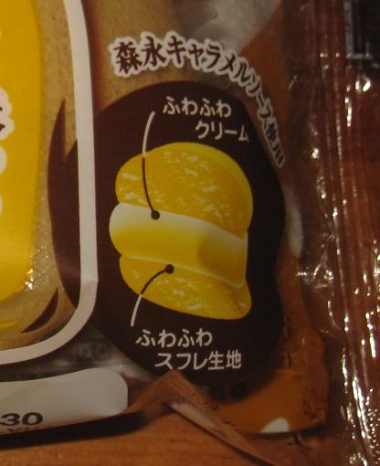 クリームを味わうキャラメルクリームのスフレケーキ2
