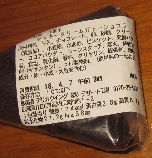 クッキークリームガトーショコラ2