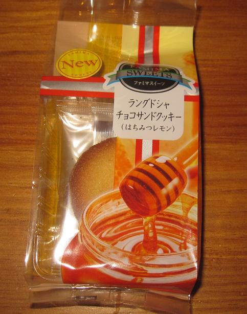 ラングドシャチョコサンドクッキー