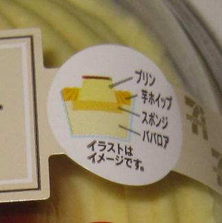 お芋のモンブランプリンパフェ2