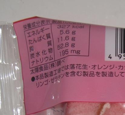 あまずっぱ苺のロールケーキ2