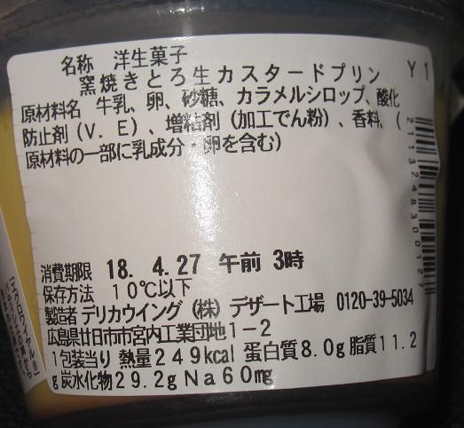 窯焼きとろ生カスタードプリン2
