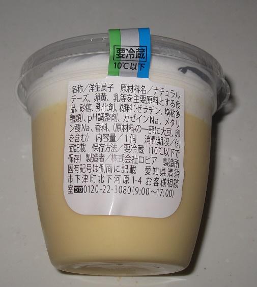 窯出し濃厚チーズプリン1