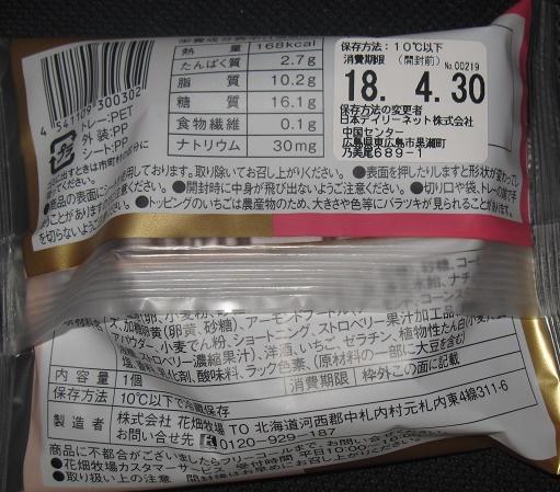 イチゴのティラミスタルト1