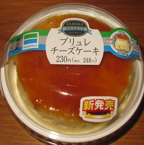 ブリュレチーズケーキ