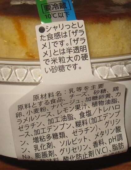 ブリュレチーズケーキ2