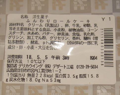 北海道産クリームのふんわりロールケーキ1