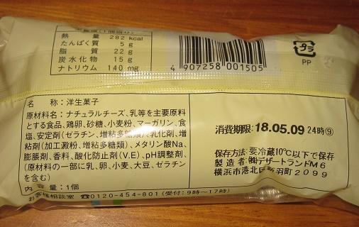 ニューヨークチーズケーキ(デンマーク産クリームチーズ使用)1