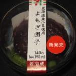 北海道産小豆使用よもぎ団子
