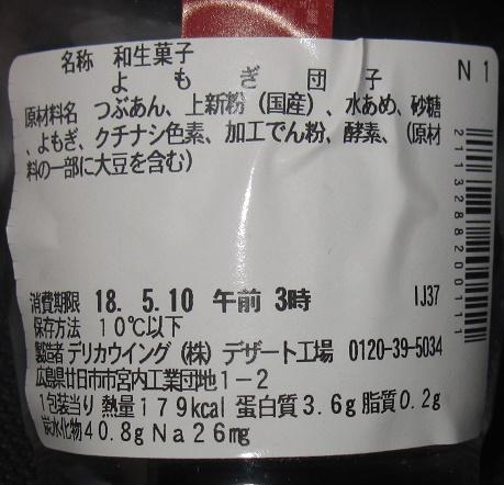 北海道産小豆使用よもぎ団子1