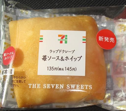 ラップドクレープ(苺ソース&ホイップ)