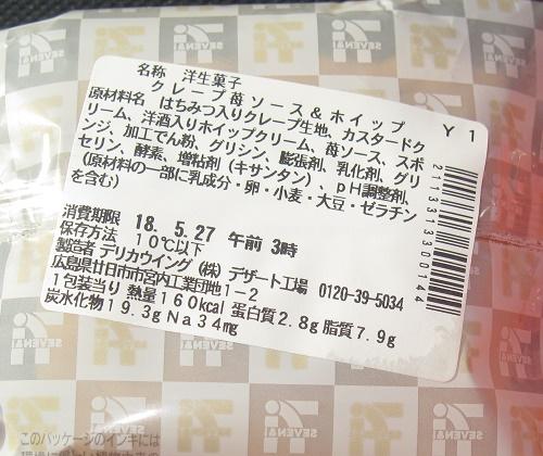 ラップドクレープ(苺ソース&ホイップ)1