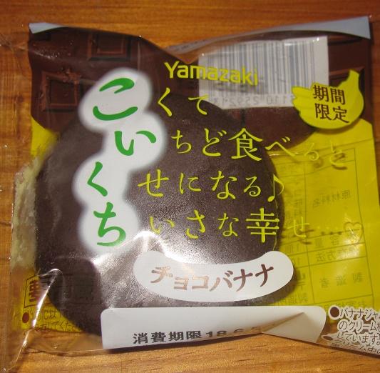 こいくち(チョコバナナ)