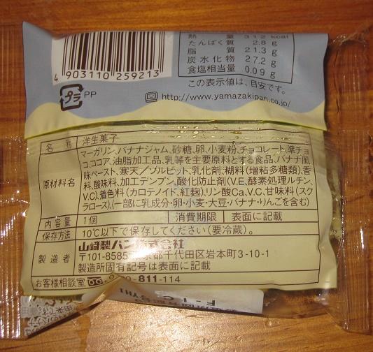 こいくち(チョコバナナ)1