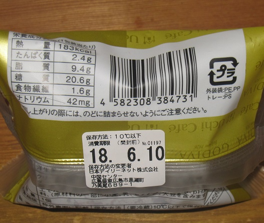 GODIVA(ゴディバ)生ショコラ大福3