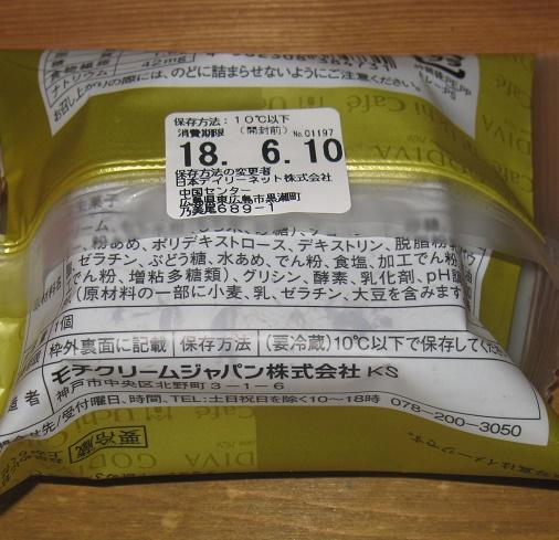 GODIVA(ゴディバ)生ショコラ大福2