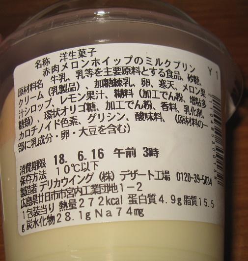 赤肉メロンホイップのミルクプリン1