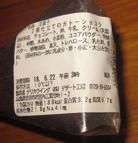 2層仕立てのガトーショコラ2