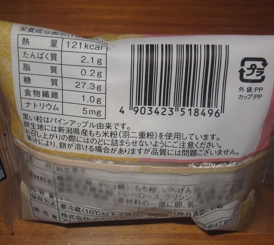 パイナップル大福(白あん)2