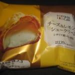 チーズ&レモンのシュークリーム