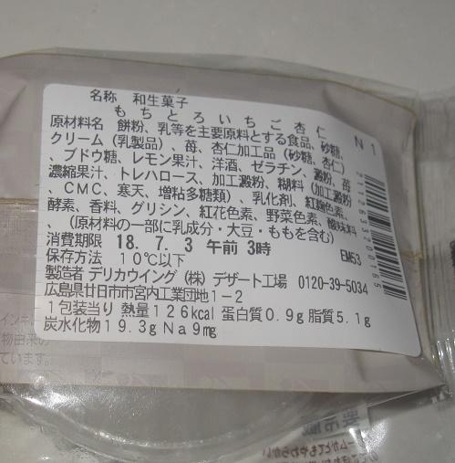 もちとろいちご杏仁2