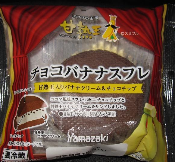 チョコバナナスフレ