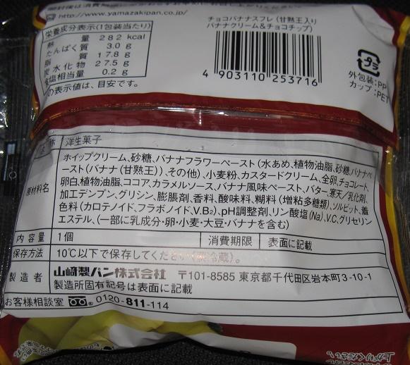 チョコバナナスフレ1