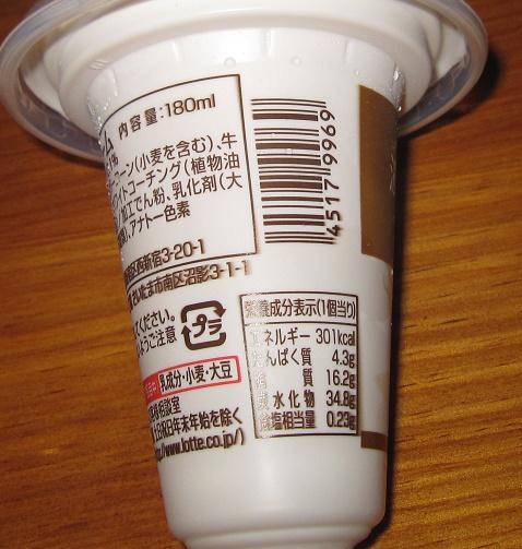 濃厚ミルクワッフルコーン2