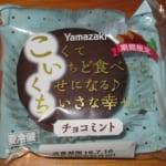 こいくち(チョコミント)