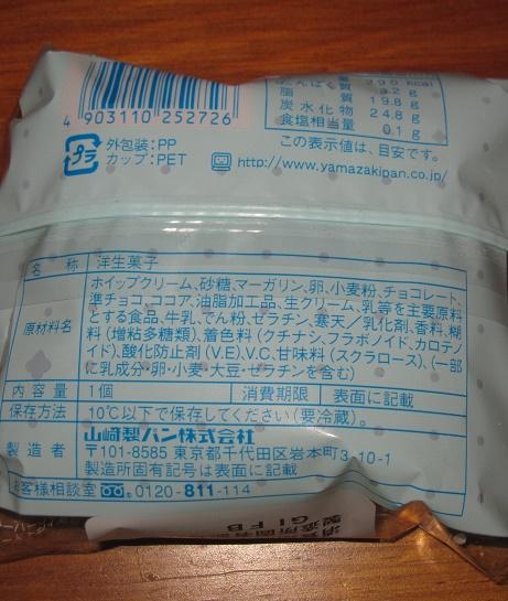 こいくち(チョコミント)2