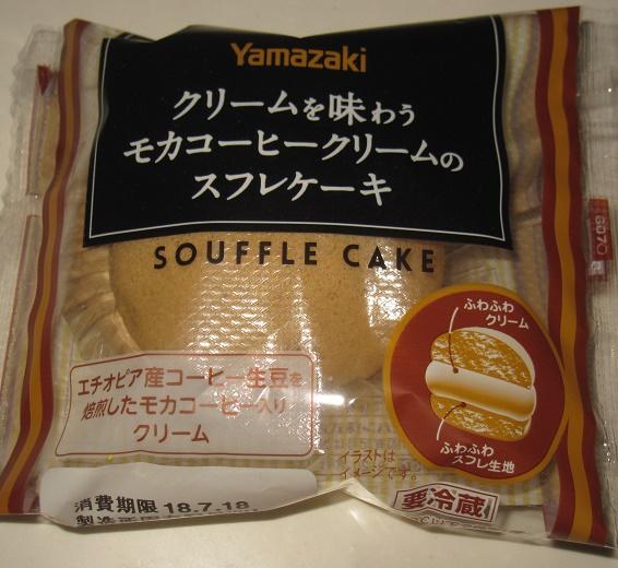 クリームで味わうモカコーヒークリームのスフレケーキ