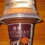 濃厚ショコラ&ミルクワッフルコーン
