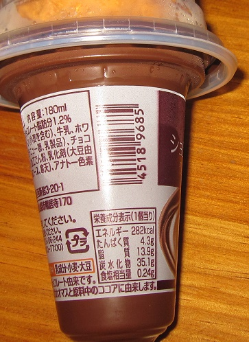 濃厚ショコラ&ミルクワッフルコーン1