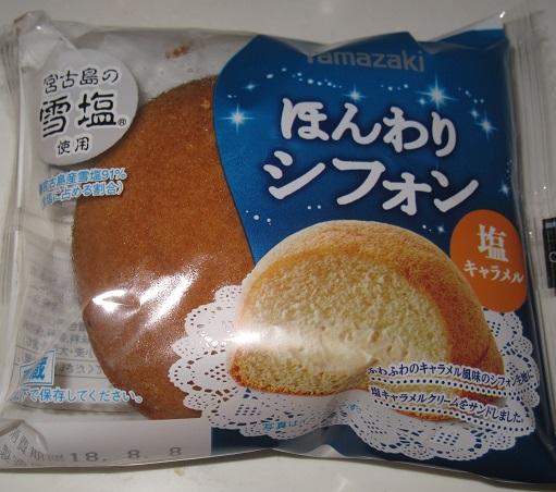 ほんわりシフォン(塩キャラメル)