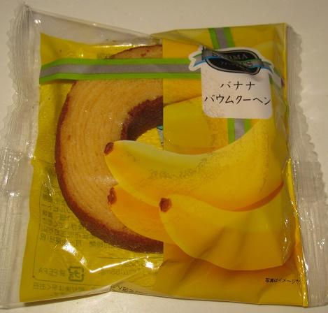 バナナバウムクーヘン