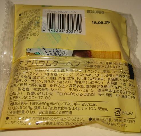 バナナバウムクーヘン2