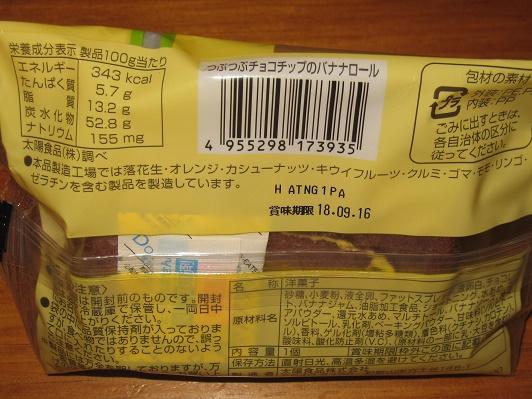 つぶつぶチョコチップのバナナロール1