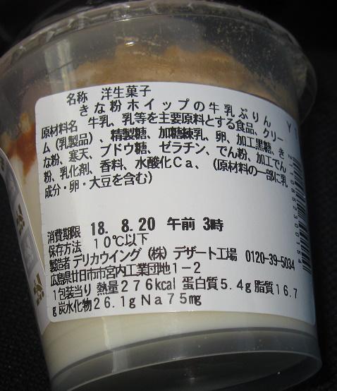 きな粉ホイップの牛乳ぷりん2