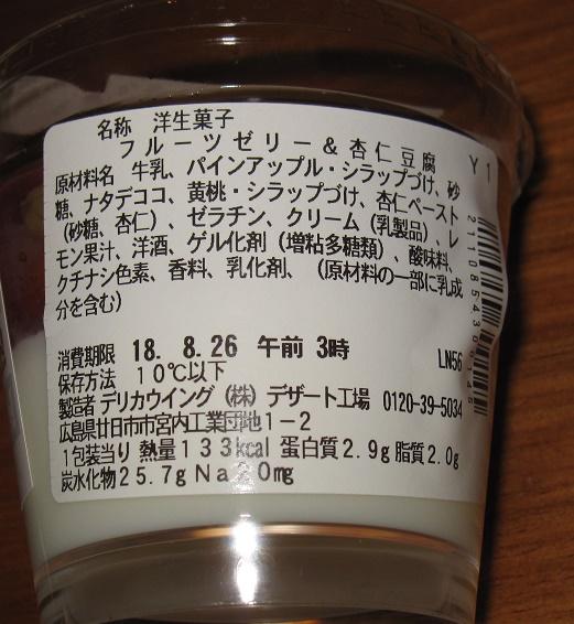 フルーツゼリー&杏仁豆腐2