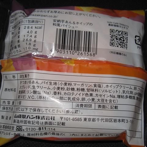 安納芋あん&ホイップの和風パイシュー2