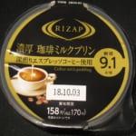 RIZAP濃厚珈琲ミルクプリン