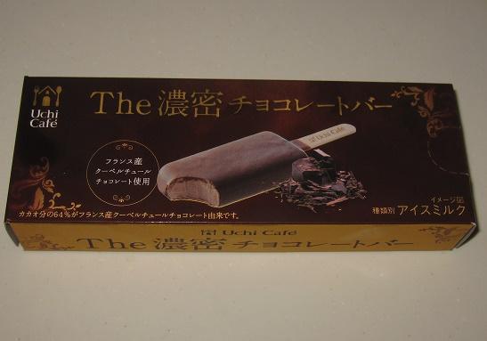 The濃密チョコレートバー