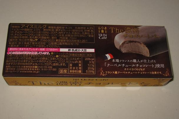 The濃密チョコレートバー2