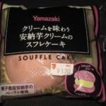 クリームを味わう安納芋クリームのスフレケーキ