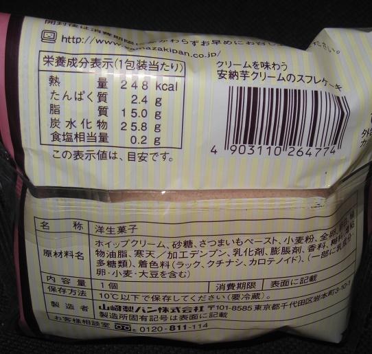 クリームを味わう安納芋クリームのスフレケーキ2