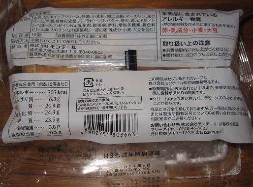 シェアして食べるプチシュー(10個入り)1
